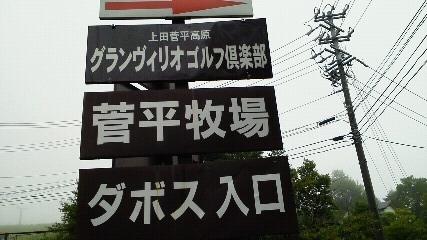 ダボス.JPG